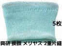 興研 接顔 メリヤス 2重片縫 1パック(5枚) 取替え式防じんマスク用 1010A型 1015型