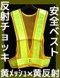 黄メッシュ×黄