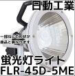 FLR-45D-5ME-T