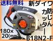 新ダイワB18N2-F防塵カッター