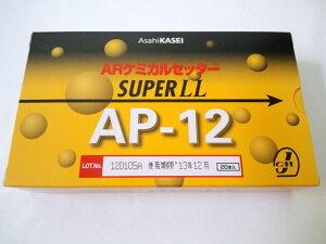 旭化成ARケミカルセッターAP-12