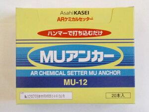 MU-12