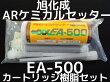EA-500