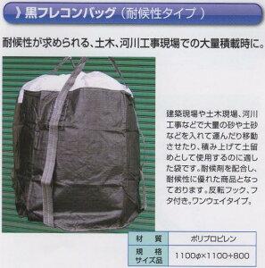 耐候性フレコンバッグ