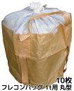 フレコンバッグ 1t用 丸型 1100φ×1100(mm) 10枚入 反転ベルト(反転フック)付 土のう袋 フレコンバック #...