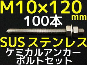 SUSM10×120mm
