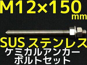 SUSM12×150mm