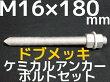 ドブメッキM16×180mm