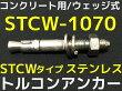 STCW-1070