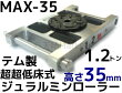 MAX-35-12