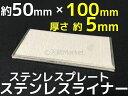 ステンレス SUS 平板 平ライナー プレート 約50mm×100mm 厚さ約5mm ステンレス薄板 高さ調節 高さ調整 隙間調節 隙間調整 スペーサー「取寄せ品」