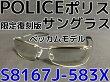 S8167J-583X