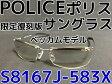 【国内正規品】POLICE ポリス サングラス デビッドベッカムモデル S8167J 583X 限定復刻版
