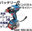 BOSCH ボッシュ バッテリーインパクトドライバー GDX18V-EC6 18V 6.0Ah 本体/充電器/ケース/6.0Ahバッテリー2個 送料無料(九州/北海道/沖縄/離島を除く)