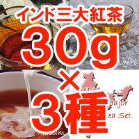 【送料無料】2011年インド3大紅茶セット茶園指定クオリティー・シーズン