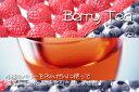 紅茶 フルーツティ「フォーベリー紅茶」(100g) berry tea 4種のベリー果実がたっぷり♪ベリー好きはやみ...