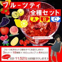 フルーツ紅茶全18種セット♪簡単でおいしいフルーツティが18種類入って送料無料!