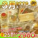 3/1-3/31日限定【3月おすすめスコーンセット】「新作レモン&蜂蜜」新作スコーンに定番スコーン&スティックスコーンをプラスした25個…