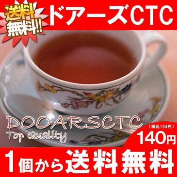 【ドアーズCTC】メール便:送料無料サンプル紅茶リーフ4杯分(6g)140円【1個から送料無料】【リピート購入OK】