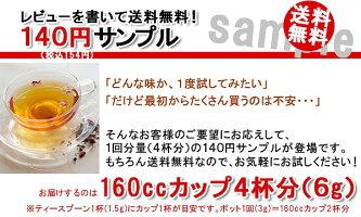 紅茶ニルギリサンプル紅茶リーフ4杯分(6g)140円リピート購入OK1個から送料無料メール便:送料無料