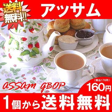 【アッサム2nd】メール便:送料無料サンプル紅茶リーフ4杯分(6g)160円【1個から送料無料】【リピート購入OK】