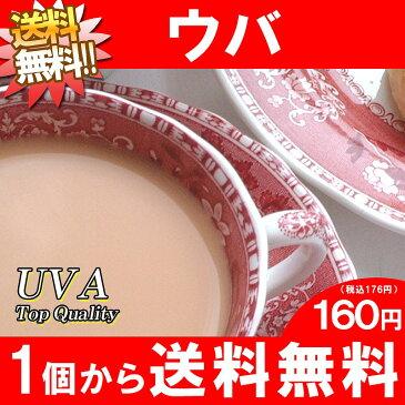 紅茶 ウバ サンプル紅茶リーフ4杯分(6g)160円 1個から送料無料 リピート購入OK メール便:送料無料