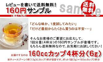 紅茶アールグレイサンプル紅茶リーフ4杯分(6g)160円リピート購入OK1個から送料無料メール便:送料無料
