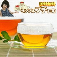 紅茶リーフ120円サンプル