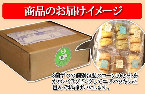 スイーツ・ケーキ>お買い得スイーツセット>新作スコーンセット