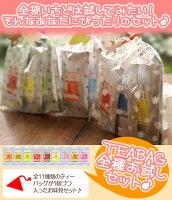 【送料無料】選べるティ-バッグセット♪手早く簡単でおいしいティ-バッグがたっぷりで送料無料