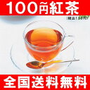 【ルイボス】メール便:送料無料サンプル紅茶リーフ4杯分(6g)100円【1個から送料無料】【リピート購入OK】
