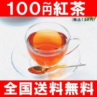 紅茶リーフ100円サンプル