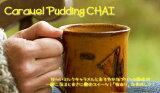 【スイーツティ】1番人気チャイ:CaramelPuddingCHAI「キャラメルプリンチャイ」(100g)【:メール便】