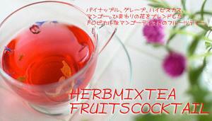 トロピカルなマンゴーテイストのフルーツティー