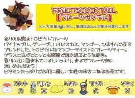 【フルーツティ】「フルーツカクテル」(50g)【ノンカフェイン】HERBMIXTEA:FRUITSCOCKTAIL【送料無料:メール便】