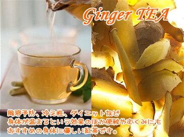 【紅茶】【フルーツティ】「しょうが紅茶」(1000g)疲れたときに癒してくれる生姜ジンジャー紅茶Ginger tea「しょうが紅茶」(1kg)【業務用:送料無料:宅配便】