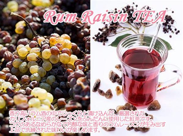 茶葉・ティーバッグ, ハーブティー (1000g)RamRaisin tea(1000g)