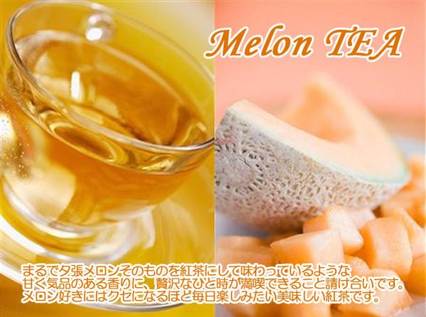 紅茶フルーツティ「メロン紅茶」melontea(100g)完熟メロンの上品で気品のある香りが美味しい紅茶 :メール便