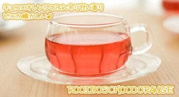 ROOIBOS CHOCO ORANGE「ルイボスチョコオレンジ」(50g)南アフリカティー【紅茶 ノンカフェイン】【送料無料:メール便】