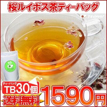 【ティーバッグ】「桜ルイボス茶TB30個入り」送料無料!【ノンカフェインTB】【メール便:送料無料】