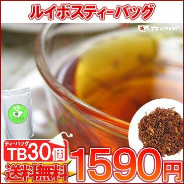 【紅茶 ティーバッグ】「ルイボス(発酵)茶TB30個入り」送料無料!【ノンカフェインTB】【メール便:送料無料】