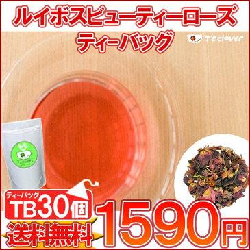 【紅茶 ティーバッグ】「ルイボスビューティーローズTB30個入り」送料無料!【ノンカフェインTB】【メール便:送料無料】