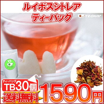 【紅茶 ティーバッグ】「ルイボスシトレアTB30個入り」送料無料!【ノンカフェインTB】【メール便:送料無料】