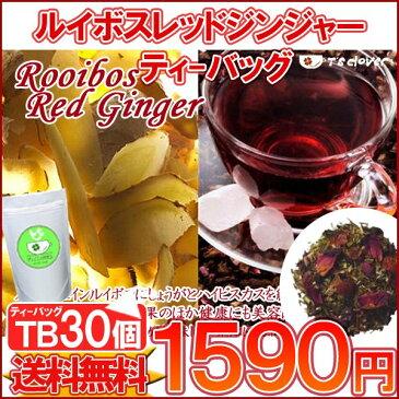 【紅茶 ティーバッグ】「ルイボスレッドジンジャーTB30個入り」送料無料!【ノンカフェインTB】【メール便:送料無料】