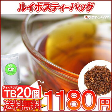 【ティーバッグ】「ルイボス(発酵)茶TB20個入り」送料無料!【ノンカフェインTB】【メール便:送料無料】