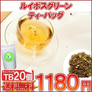 【紅茶 ティーバッグ】「ルイボスグリーン(無発酵)TB20個入り」送料無料!【ノンカフェインTB】【メール便:送料無料】