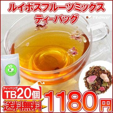 【紅茶 ティーバッグ】「ルイボスフルーツミックスTB20個入り」送料無料!【ノンカフェインTB】【メール便:送料無料】
