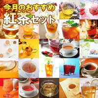 【送料無料限定紅茶セット】季節にピッタリの紅茶&フレーバーティを合計120g=80杯分を毎月いろいろ店長がセレクト