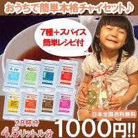 【冬季限定】【送料無料】ほっこりチャイセット♪人気チャイをたっぷり詰め込んで1000円ポッキリ♪
