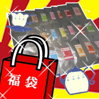 【TV生出演記念】プチ紅茶詰め込み福袋なんと23種類♪